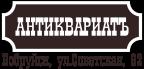Антикварный магазин в Бобруйске